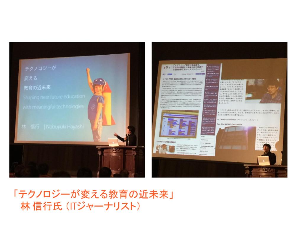 「テクノロジーが変える教育の近未来」  林 信行氏 (ITジャーナリスト)