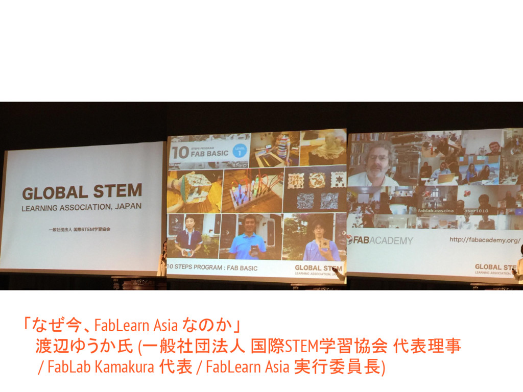「なぜ今、FabLearn Asia なのか」  渡辺ゆうか氏 (一般社団法人 国際STEM学...