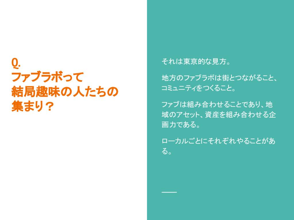 Q. ファブラボって 結局趣味の人たちの 集まり? それは東京的な見方。 地方のファブラボは街...