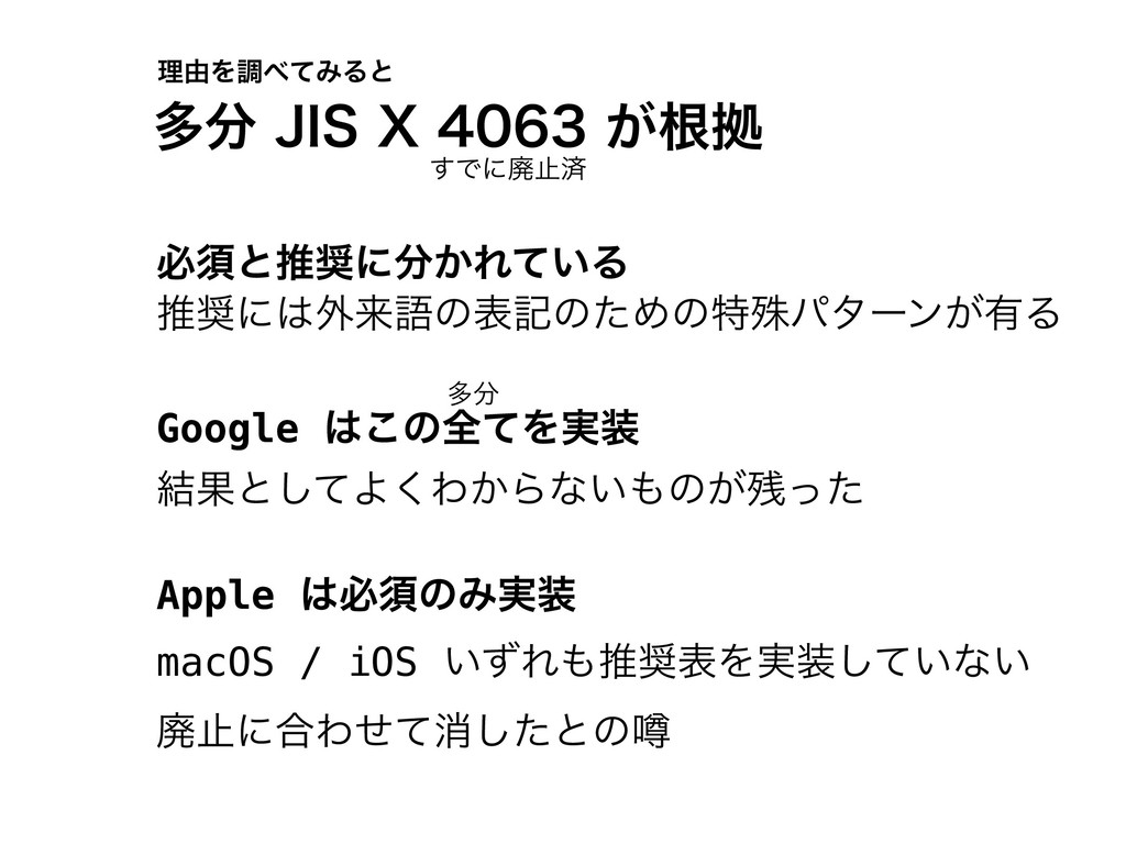 ཧ༝ΛௐͯΈΔͱ ଟ+*49͕ࠜڌ Apple ඞਢͷΈ࣮ ͢Ͱʹഇࢭ...