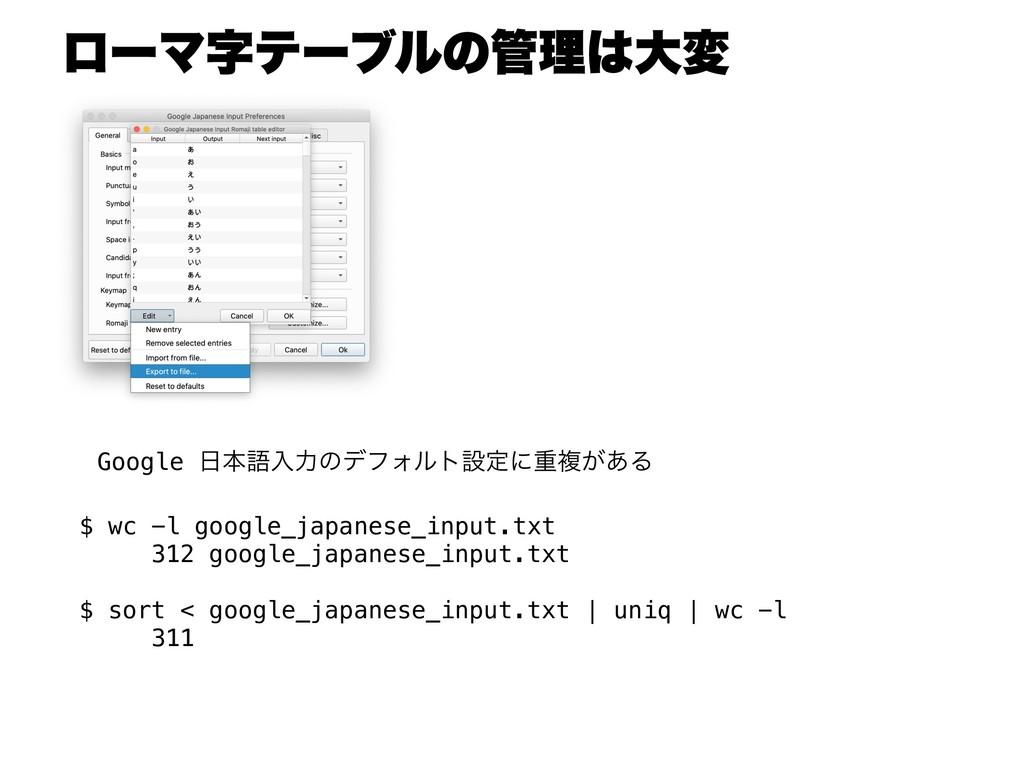 $ wc -l google_japanese_input.txt 312 google_ja...