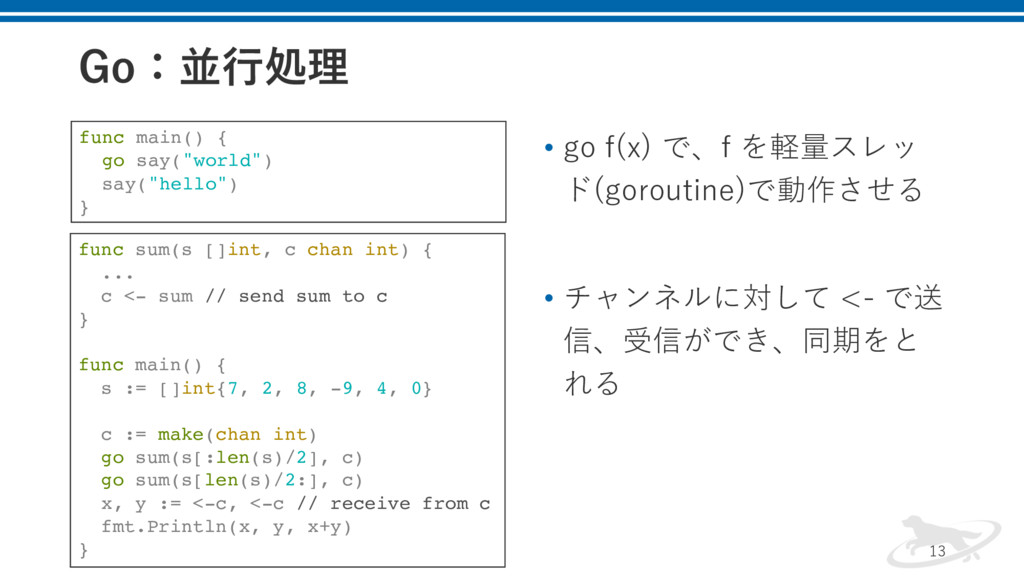 (Pɿฒߦॲཧ • go f(x) で、f を軽量スレッ ド(goroutine)で動作させる...