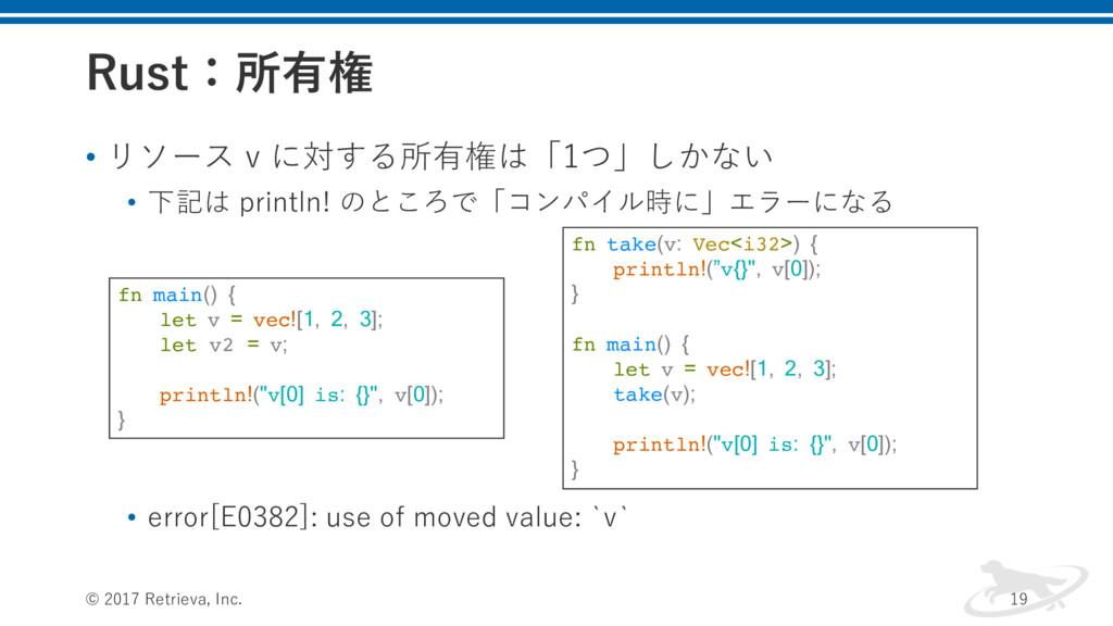 3VTUɿॴ༗ݖ • リソース v に対する所有権は「1つ」しかない • 下記は printl...
