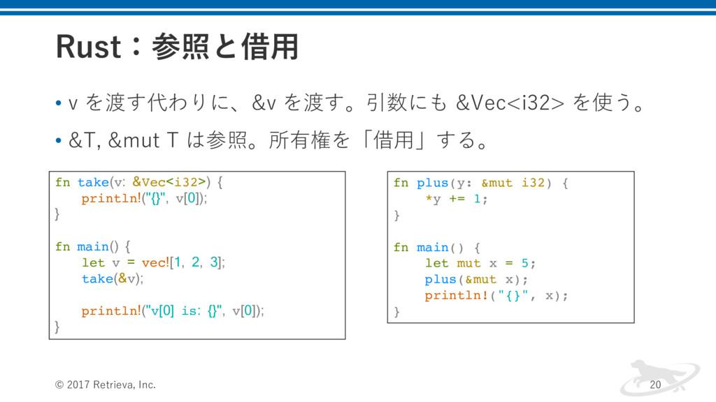 3VTUɿরͱआ༻ • v を渡す代わりに、&v を渡す。引数にも &Vec<i32> を使...