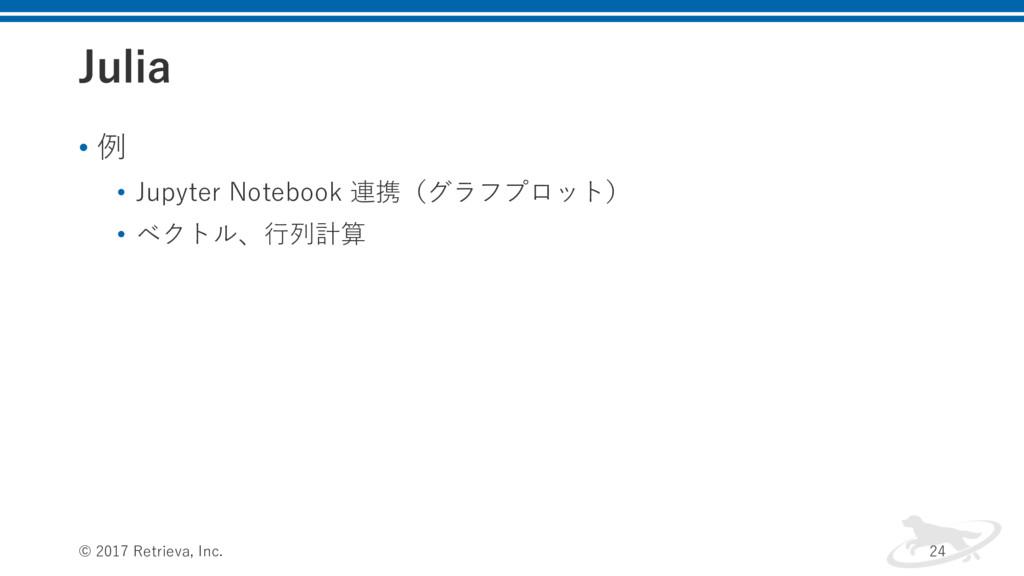 +VMJB • 例 • Jupyter Notebook 連携(グラフプロット) • ベクトル...