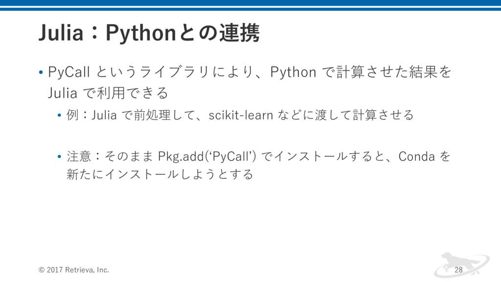+VMJBɿ1ZUIPOͱͷ࿈ܞ • PyCall というライブラリにより、Python で計...