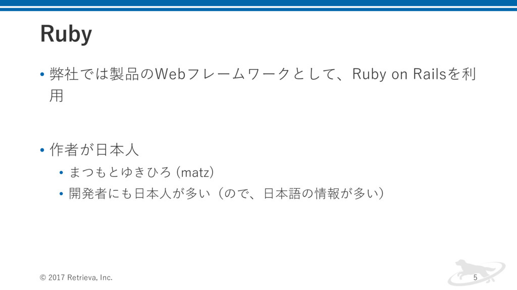3VCZ • 弊社では製品のWebフレームワークとして、Ruby on Railsを利 ⽤ •...