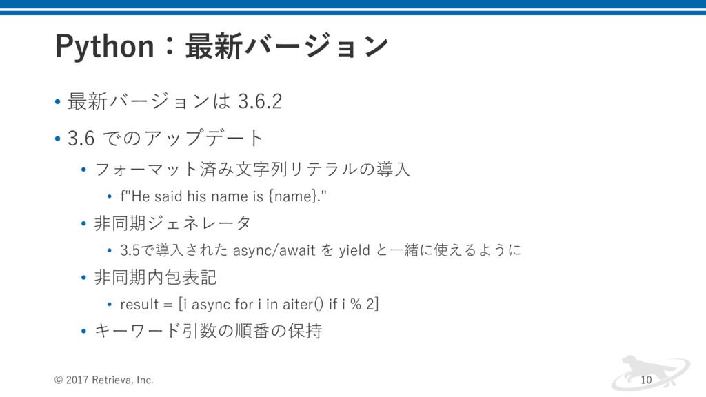 1ZUIPOɿ࠷৽όʔδϣϯ • 最新バージョンは 3.6.2 • 3.6 でのアップデート ...