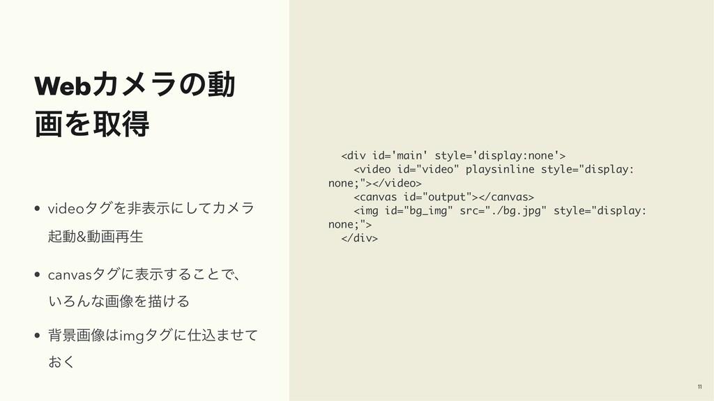 WebΧϝϥͷಈ ըΛऔಘ <div id='main' style='display:non...