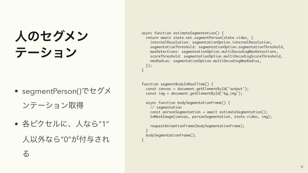 ਓͷηάϝϯ ςʔγϣϯ async function estimateSegmentatio...