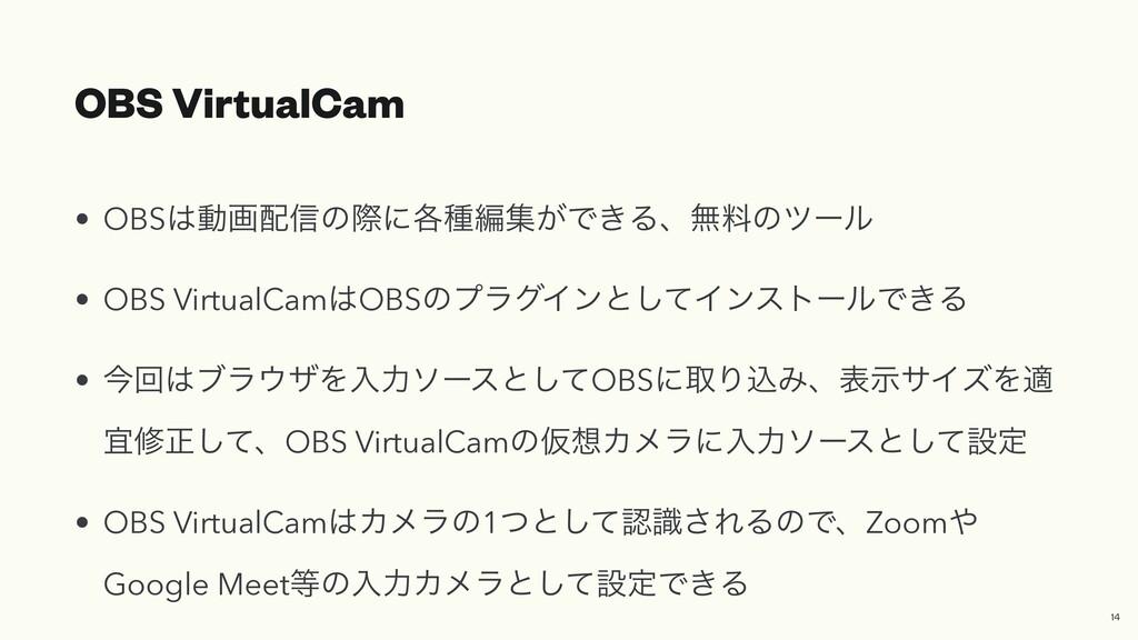 OBS VirtualCam • OBSಈը৴ͷࡍʹ֤छฤू͕Ͱ͖Δɺແྉͷπʔϧ • O...