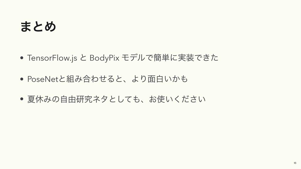 ·ͱΊ • TensorFlow.js ͱ BodyPix ϞσϧͰ؆୯ʹ࣮Ͱ͖ͨ • Po...