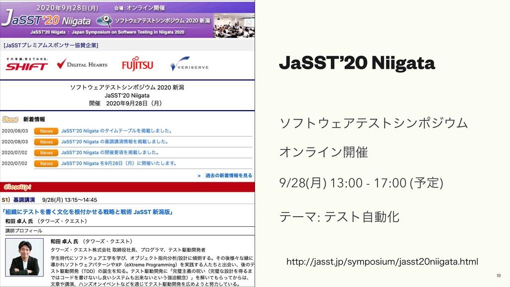 JaSST'20 Niigata ιϑτΣΞςετγϯϙδϜ ΦϯϥΠϯ։࠵ 9/28(݄...