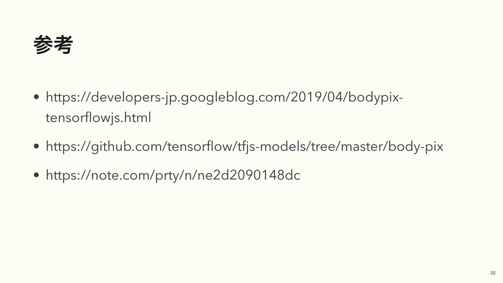 ߟ • https://developers-jp.googleblog.com/2019/...