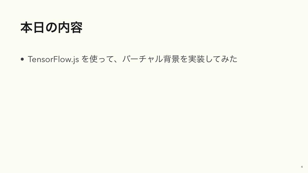 ຊͷ༰ • TensorFlow.js ΛͬͯɺόʔνϟϧഎܠΛ࣮ͯ͠Έͨ 4