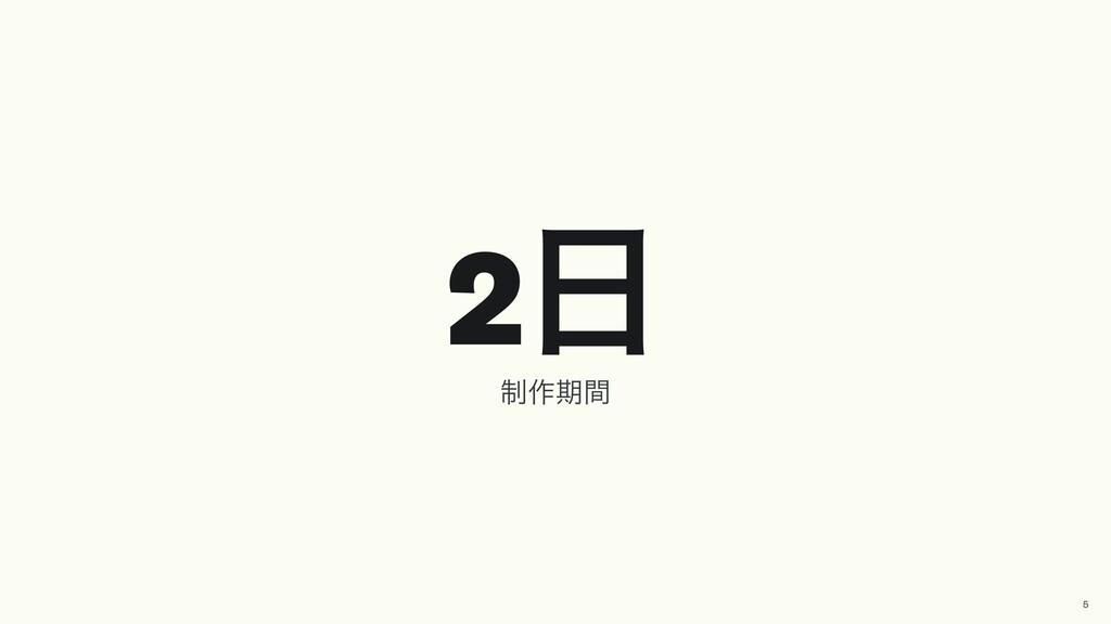 2 ੍࡞ظؒ 5