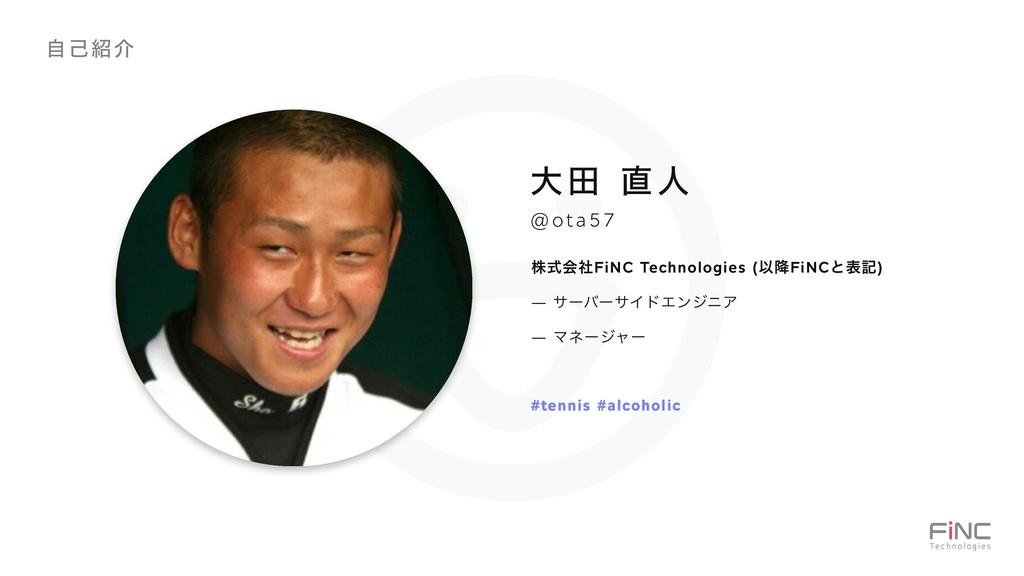 גࣜձࣾFiNC Technologies (Ҏ߱FiNCͱදه) — αʔόʔαΠυΤϯδχ...