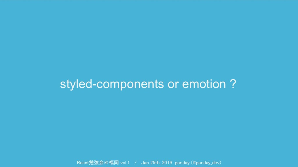styled-components or emotion ? React勉強会@福岡 vol....