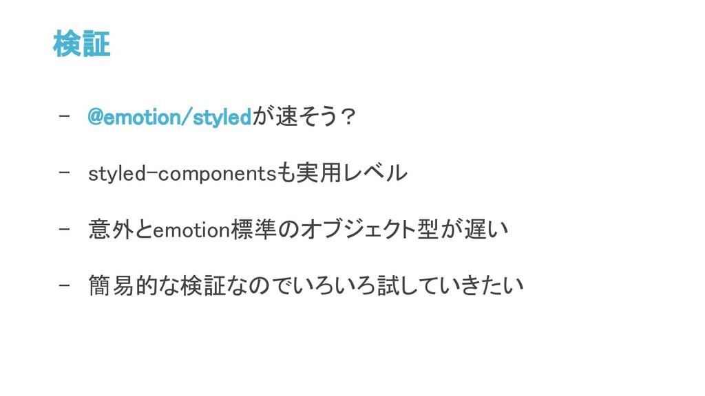 検証 - @emotion/styledが速そう? - styled-componentsも実...