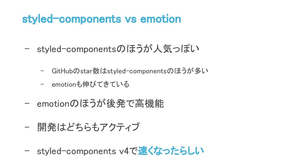 styled-components vs emotion - styled-component...