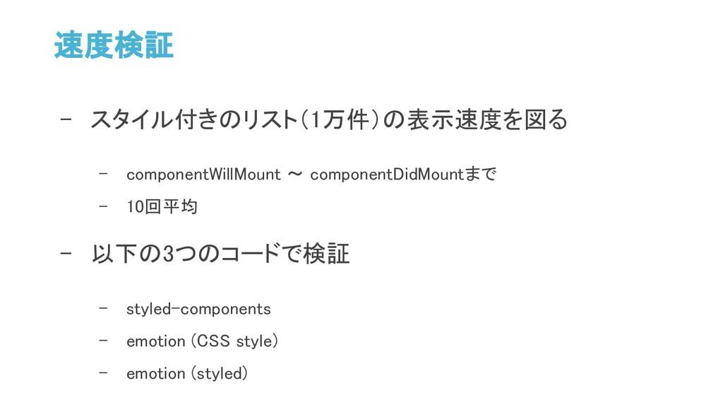 速度検証 - スタイル付きのリスト(1万件)の表示速度を図る - componentWillM...