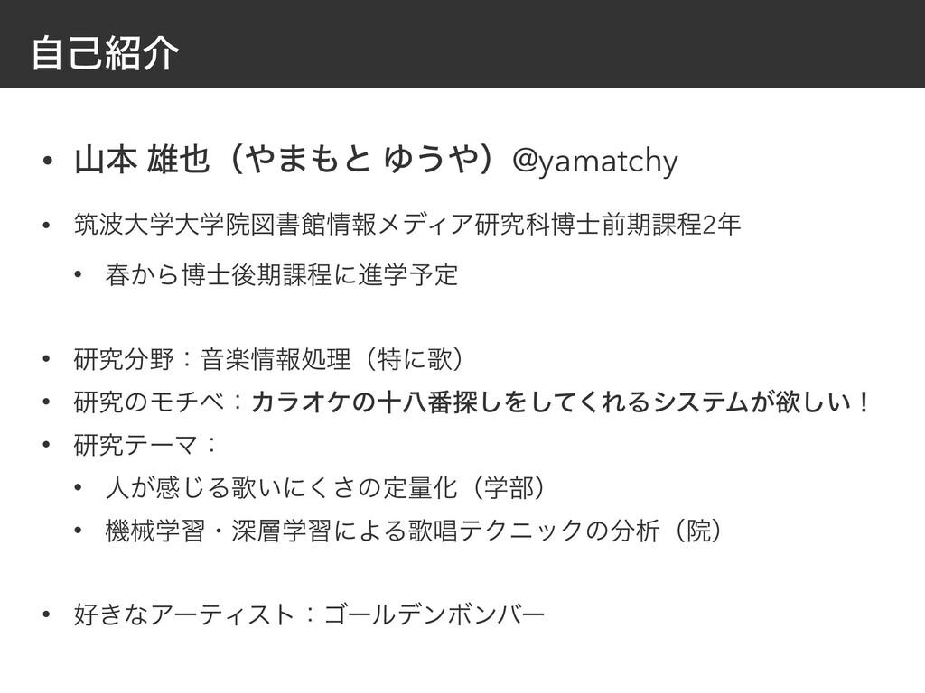 ࣗݾհ • ຊ ༤ʢ·ͱ Ώ͏ʣ@yamatchy   • ஜେֶେֶӃਤॻؗ...