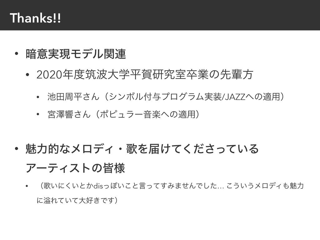 Thanks!! • ҉ҙ࣮ݱϞσϧؔ࿈   • 2020ஜେֶฏլݚڀࣨଔۀͷઌഐํ ...