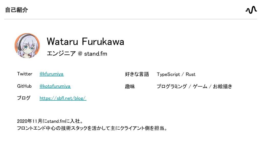 自己紹介 Wataru Furukawa エンジニア @ stand.fm Twitter...