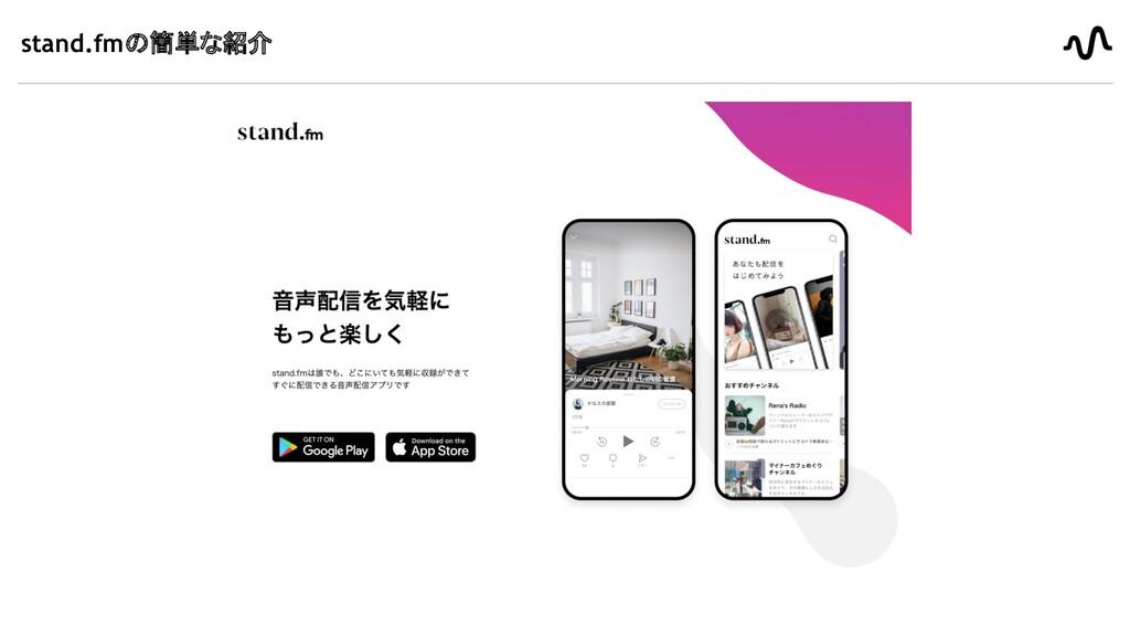 stand.fmの簡単な紹介