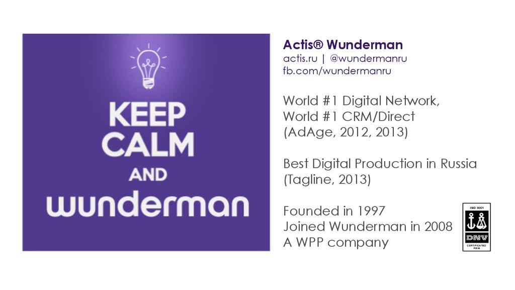 Actis® Wunderman actis.ru | @wundermanru fb.co...