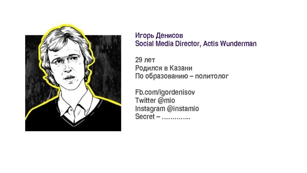 Игорь Денисов Social Media Director, Actis Wun...