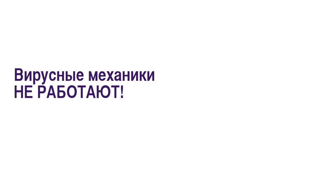 Вирусные механики НЕ РАБОТАЮТ!