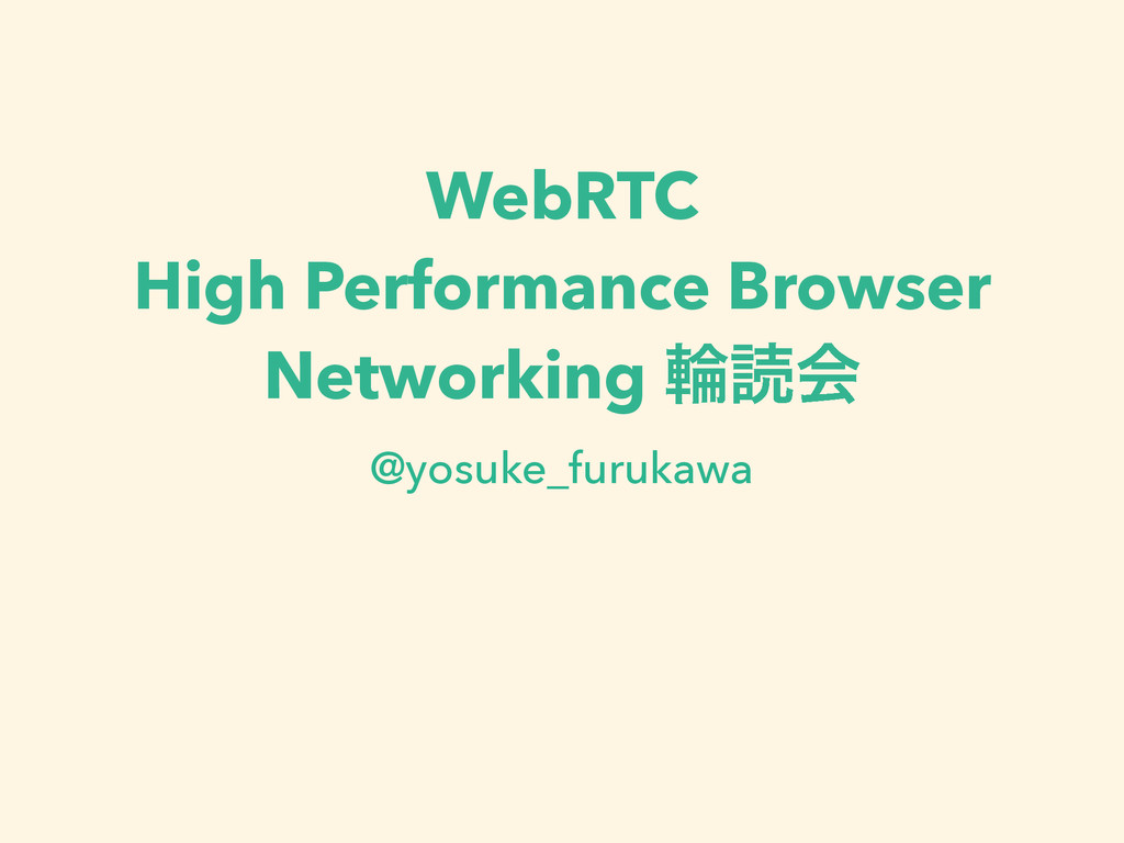 WebRTC High Performance Browser Networking ྠಡձ ...