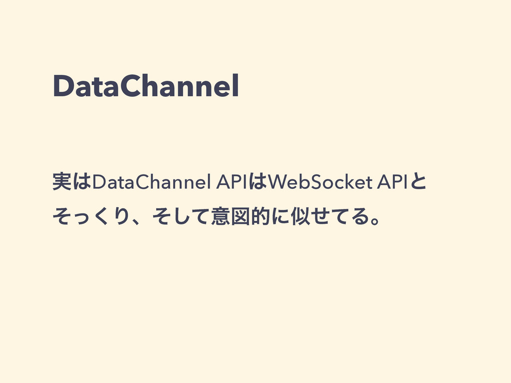 DataChannel ࣮͸DataChannel API͸WebSocket APIͱ ͦͬ...
