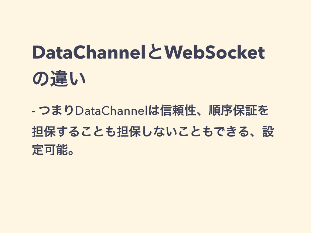 DataChannelͱWebSocket ͷҧ͍ - ͭ·ΓDataChannel͸৴པੑɺ...