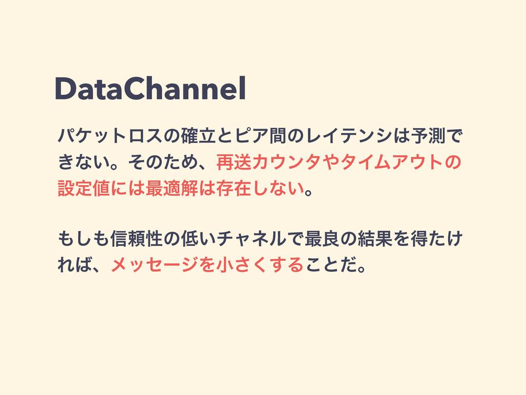 DataChannel ύέοτϩεͷཱ֬ͱϐΞؒͷϨΠςϯγ༧ଌͰ ͖ͳ͍ɻͦͷͨΊɺ࠶ૹ...