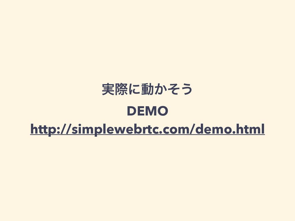 ࣮ࡍʹಈ͔ͦ͏ DEMO http://simplewebrtc.com/demo.html