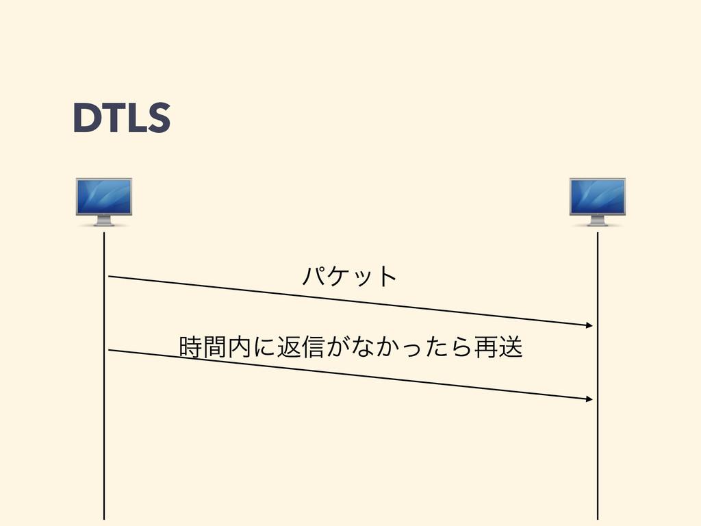 DTLS ύέοτ ؒʹฦ৴͕ͳ͔ͬͨΒ࠶ૹ