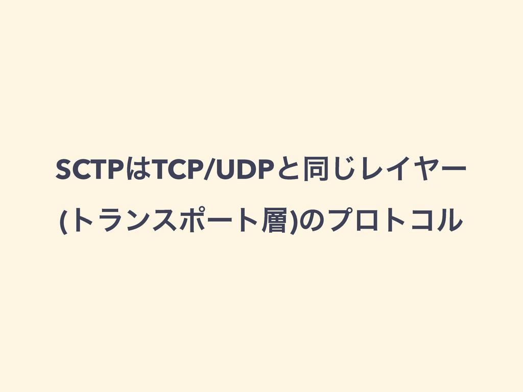 SCTPTCP/UDPͱಉ͡ϨΠϠʔ (τϥϯεϙʔτ)ͷϓϩτίϧ