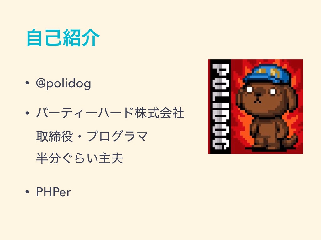 ࣗݾհ • @polidog • ύʔςΟʔϋʔυגࣜձࣾ  औకɾϓϩάϥϚ ͙...