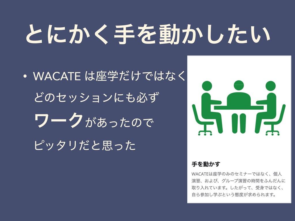 ͱʹ͔͘खΛಈ͔͍ͨ͠ • WACATE ࠲ֶ͚ͩͰͳ͘ɹɹ ɹ Ͳͷηογϣϯʹඞͣ ...