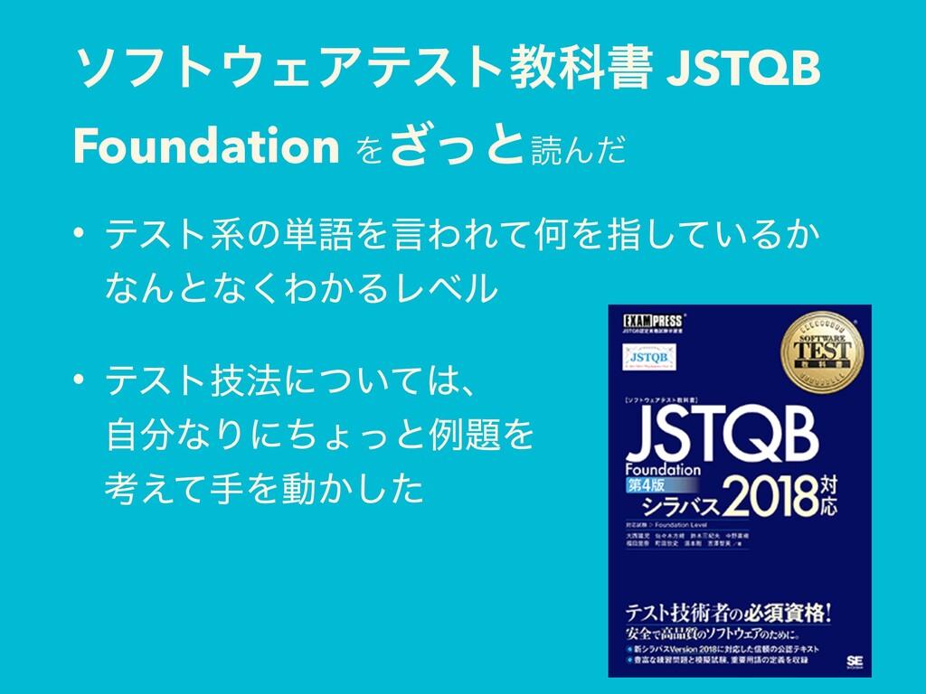 ιϑτΣΞςετڭՊॻ JSTQB Foundation Λͬ͟ͱಡΜͩ • ςετܥͷ୯ޠ...