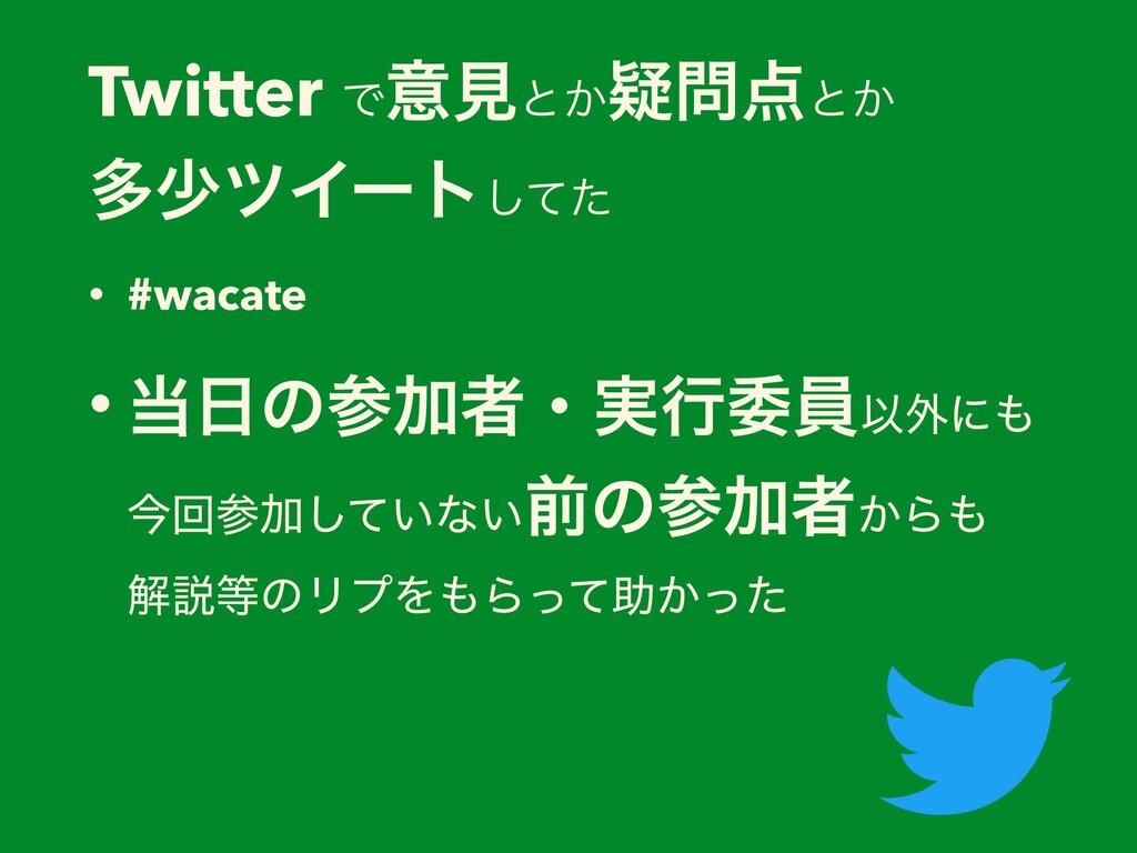 Twitter Ͱҙݟͱ͔ٙͱ͔ɹɹ ଟগπΠʔτͯͨ͠ • #wacate • ͷ...