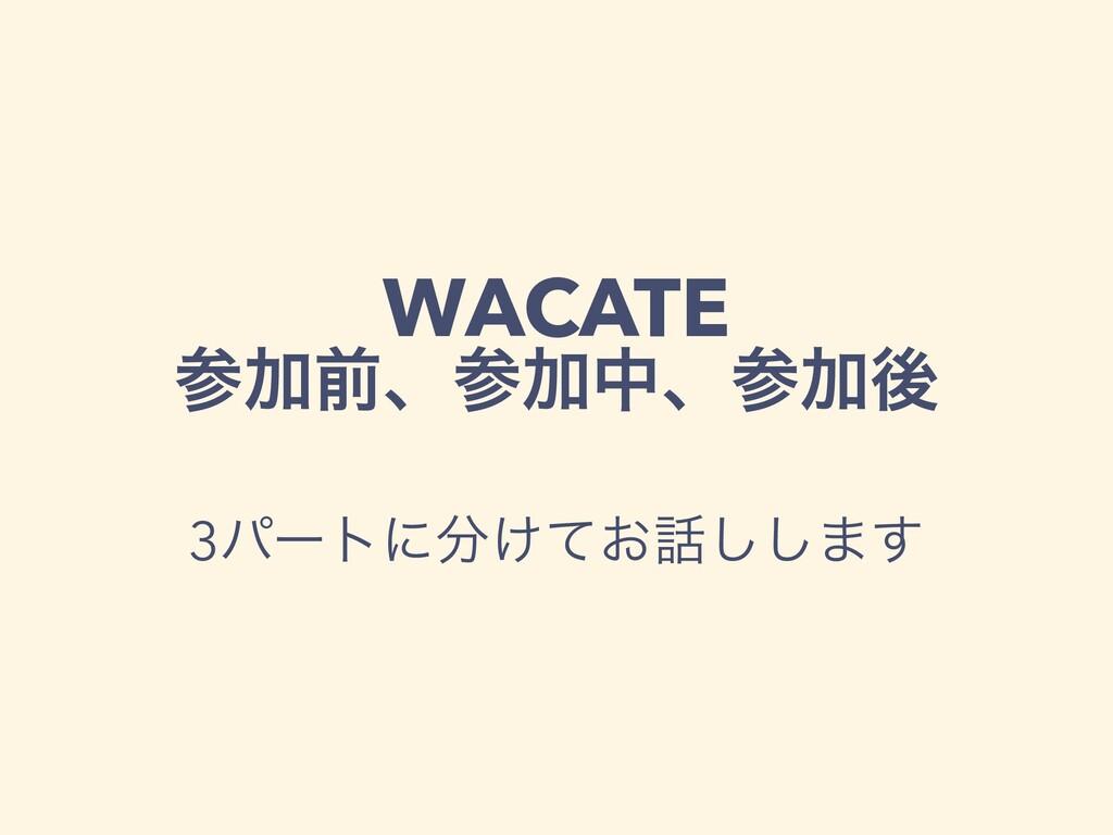 WACATE ՃલɺՃதɺՃޙ 3ύʔτʹ͚͓ͯ͠͠·͢