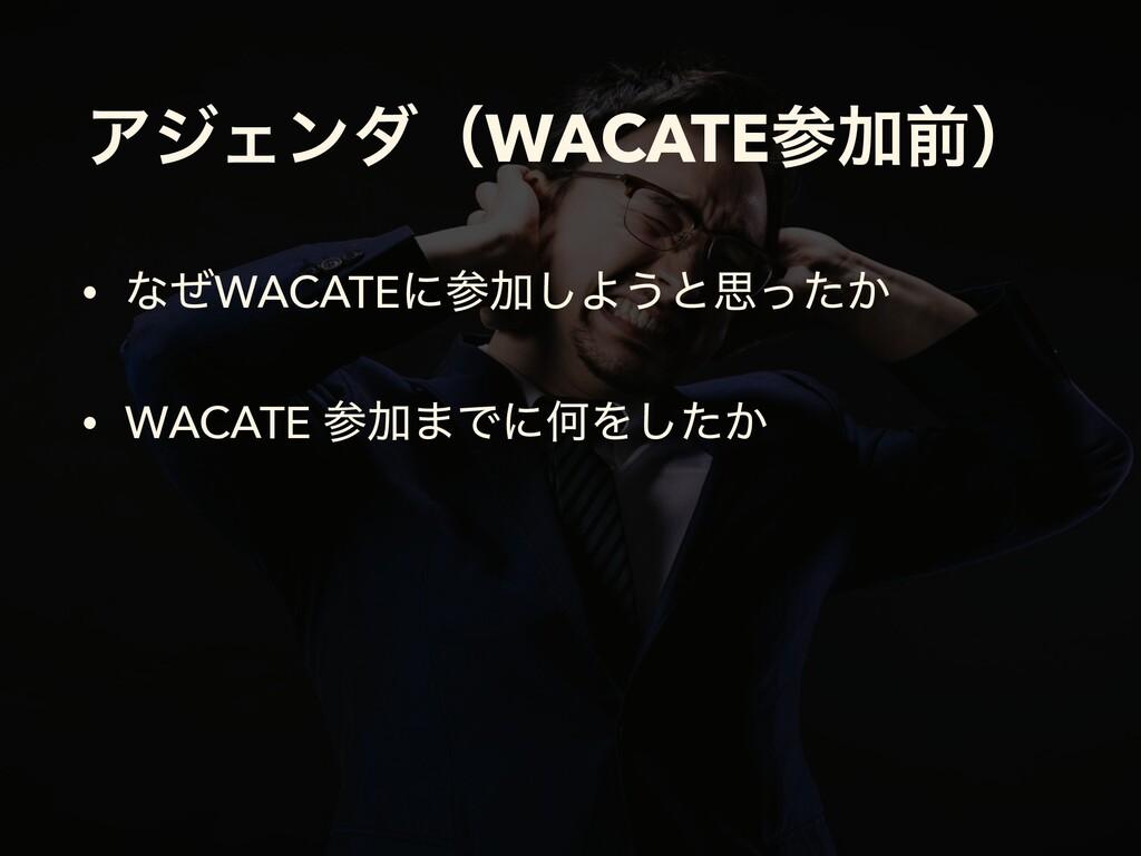 ΞδΣϯμʢWACATEՃલʣ • ͳͥWACATEʹՃ͠Α͏ͱࢥ͔ͬͨ • WACATE...