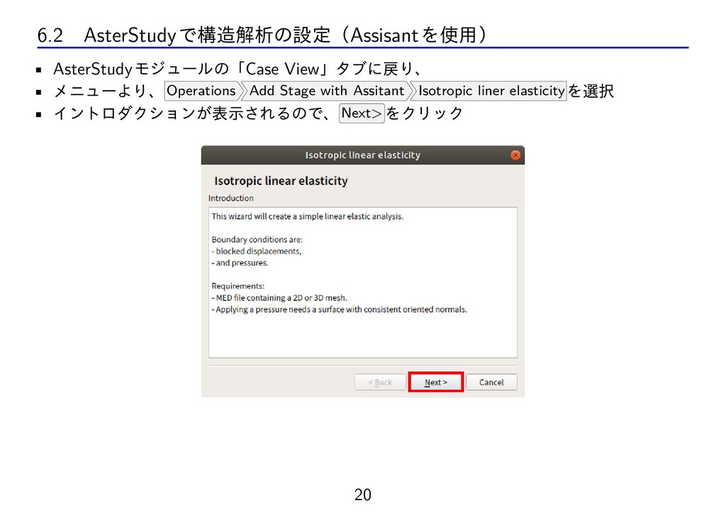 6.2 AsterStudyで構造解析の設定(Assisantを使用) • AsterStud...