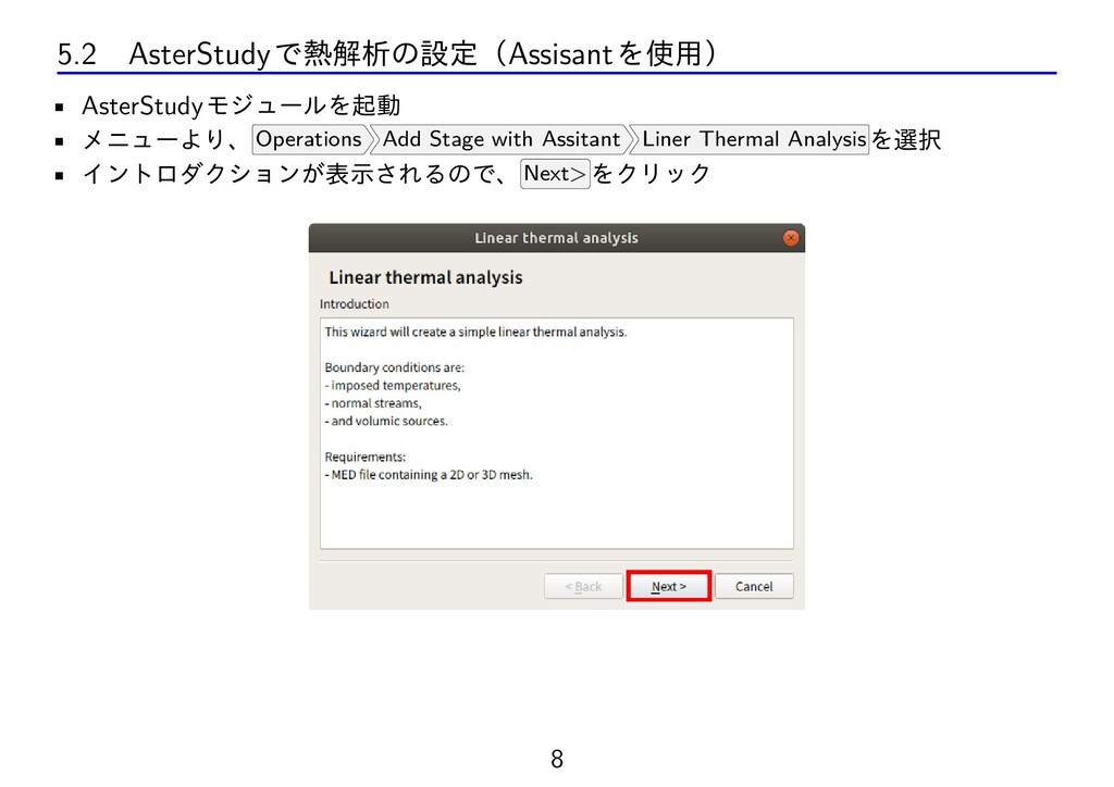 5.2 AsterStudyで熱解析の設定(Assisantを使用) • AsterStudy...