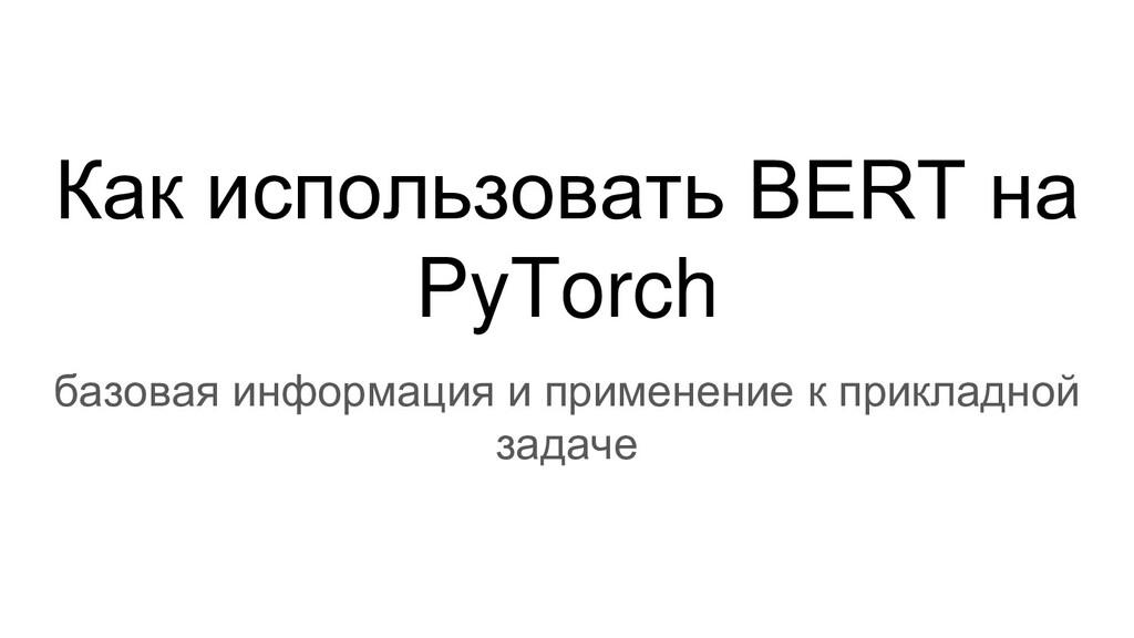 Как использовать BERT на PyTorch базовая информ...