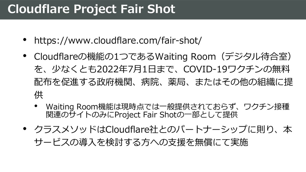Cloudflare Project Fair Shot • https://www.clou...