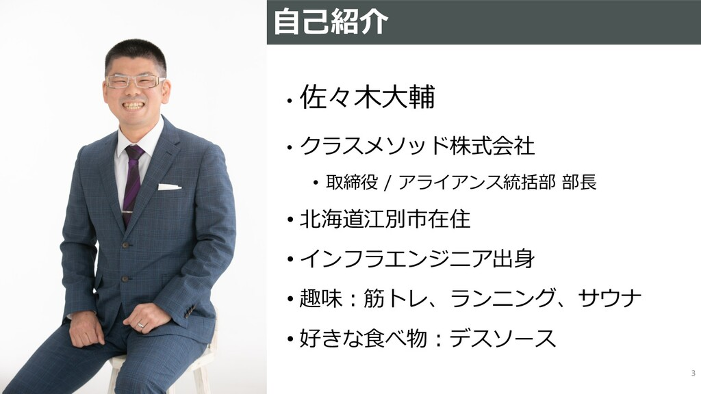 ⾃⼰紹介 • 佐々⽊⼤輔 • クラスメソッド株式会社 • 取締役 / アライアンス統括部 部⻑...
